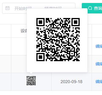 elementUI列表显示二维码,弹出框显示大二维码