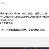 无法写入配置文件...需要在IIS中手动创建此虚拟目录,才可以打开此项目