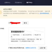 记支付宝ISV服务商模式接入