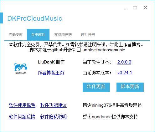 DKProCloudMusic解锁网易云灰色音乐重构版